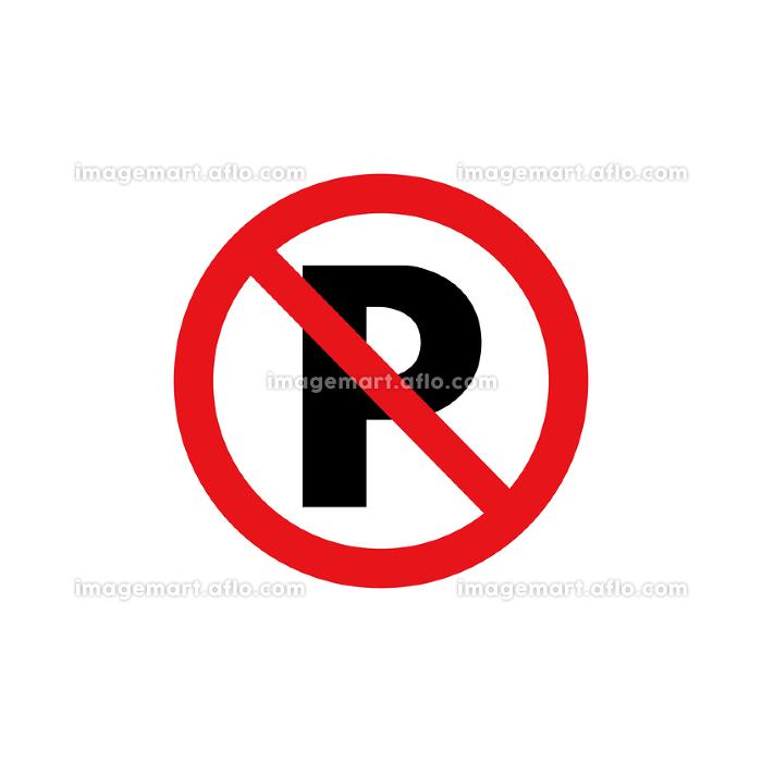 禁止 マーク 駐車