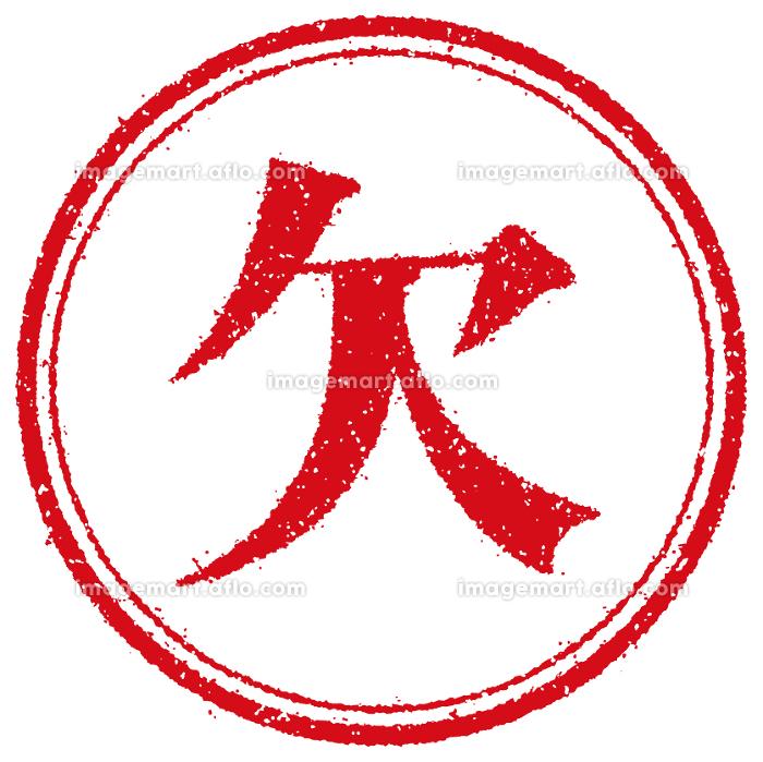 ビジネス・仕事向け 円形スタンプ ベクターイラスト/ 欠 (欠品・欠席)の販売画像