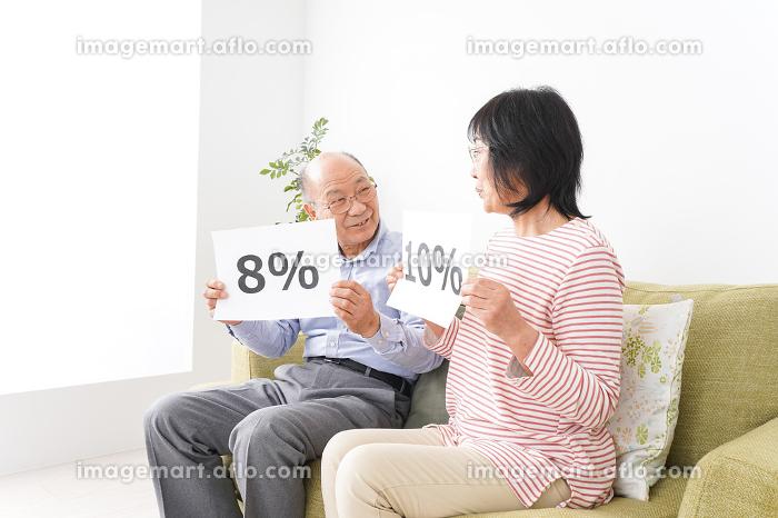 消費税増税を心配する老夫婦