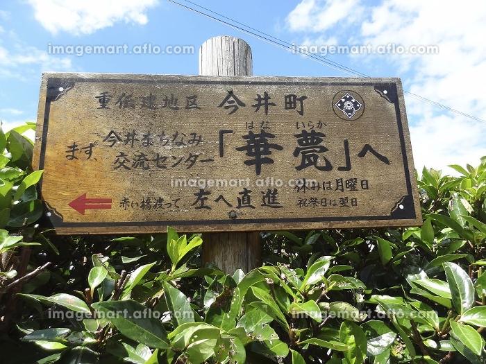 重要伝統的建造物群保存地区今井町の案内板の販売画像