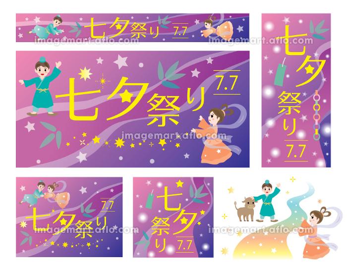 七夕祭りの背景イラストのセットの販売画像