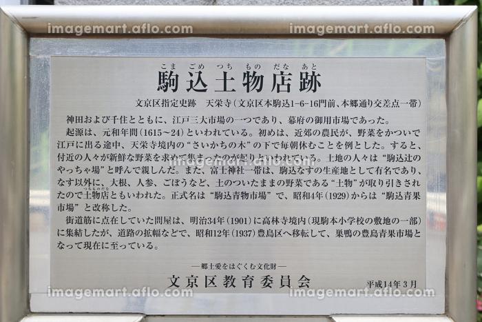 駒込土物店跡の説明の販売画像